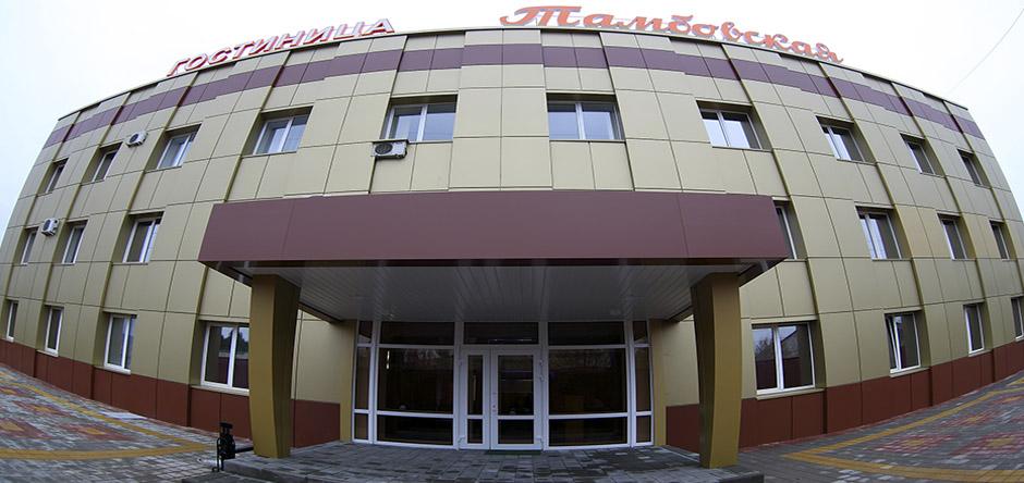 Гостиница в Тамбове