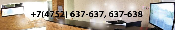 Круглосуточное бронирование: +7(4752) 637-637, 637-638